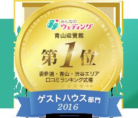 青山迎賓館が【ゲストハウス東京都総合第1位】に選ばれました