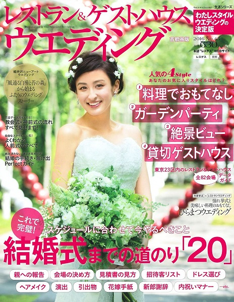 9月15日(木)発売『レストラン&ゲストハウスウェディング』に掲載されました