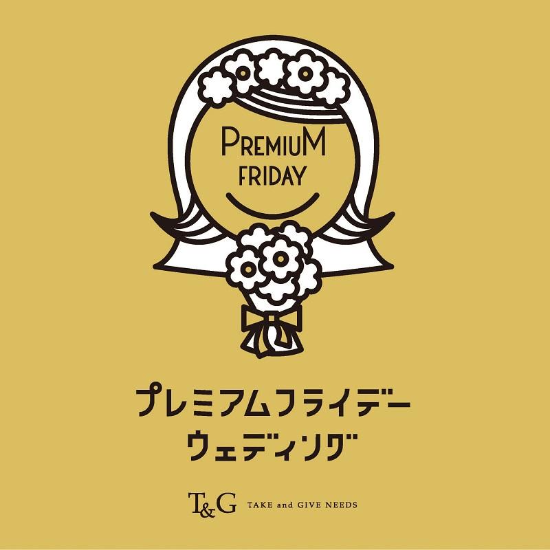 【毎月末 金曜日限定】プレミアムフライデーウェディングプラン販売開始!
