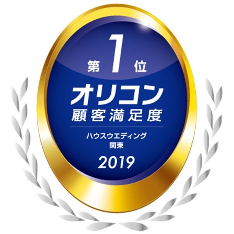≪1位受賞≫2018年オリコン顧客満足度調査 ハウスウエディング 関東1位