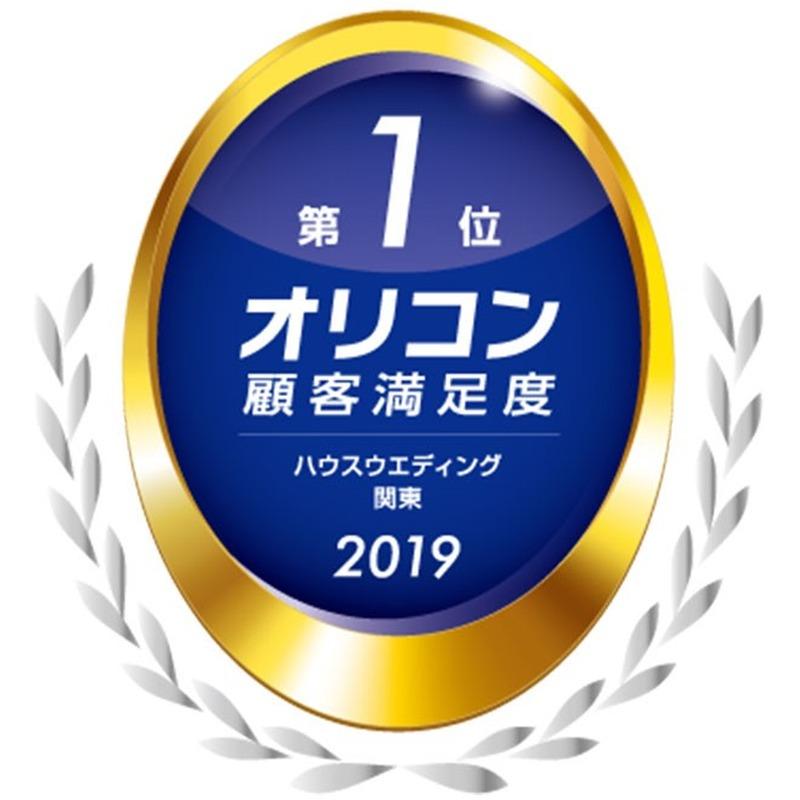 ≪2年連続1位受賞≫2019年オリコン顧客満足度調査 ハウスウエディング関東1位