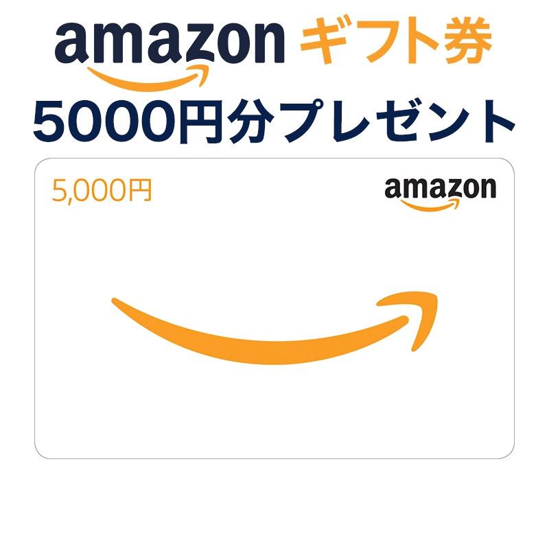 【公式HP予約限定】来館者全員にAmazonギフト券5000円分プレゼント!