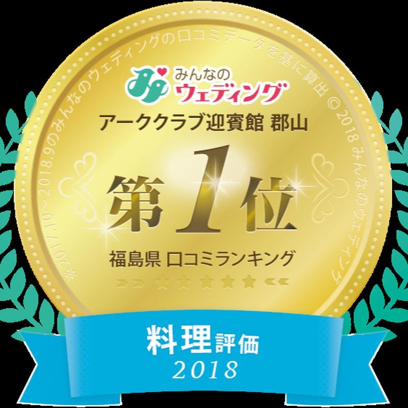 アーククラブ迎賓館が【福島県第1位】に選ばれました