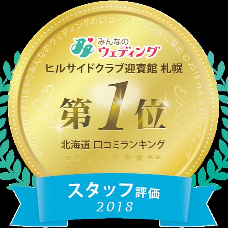 ヒルサイドクラブ迎賓館が【北海道スタッフ評価第1位】に選ばれました