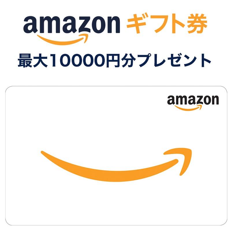 【公式HP予約限定】最大1万円分のAmazonギフト券を来館者全員にプレゼント!