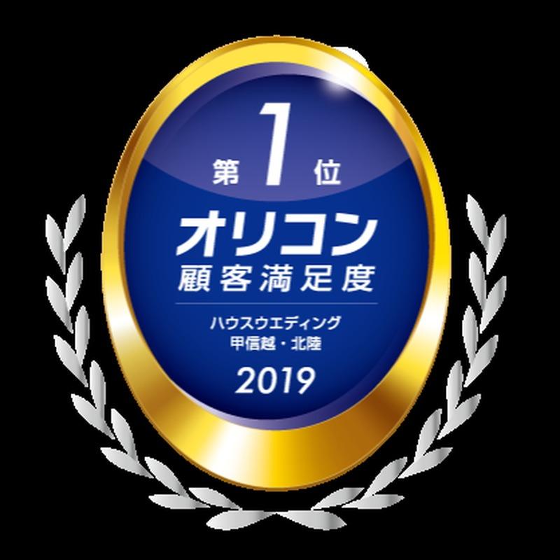 ≪2年連続1位受賞≫2019年オリコン顧客満足度調査 ハウスウエディング甲信越・北陸1位