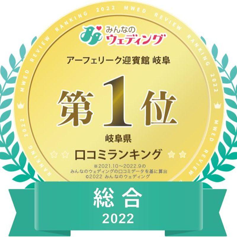 みんなのウェディング  2020年4年連続!岐阜県総合1位獲得!!
