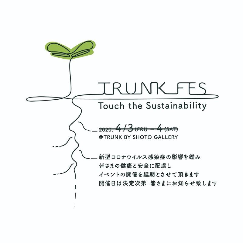 2020.04.03-04 TRUNK FESの開催延期について