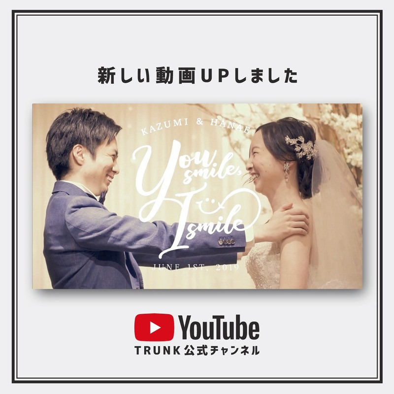 TRUNK公式YouTubeチャンネル 新着動画UPしました