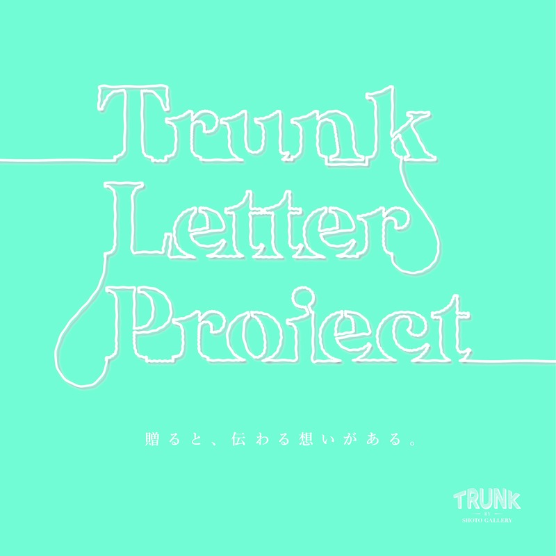 「Trunk Letter Project」はじめました