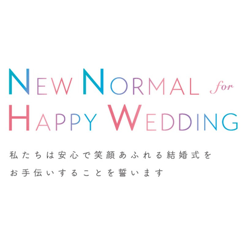 【NEW NORMAL 】for HAPPY WEDDING