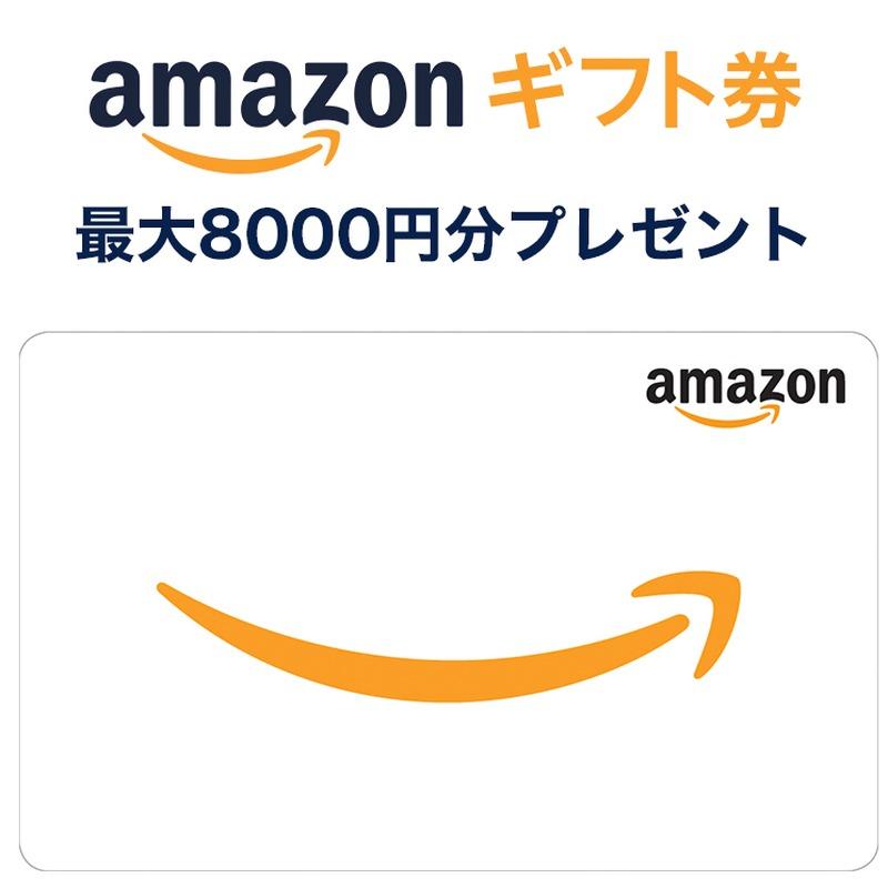 公式HP予約限定で最大8000円分のAmazonギフト券を全員にプレゼント!