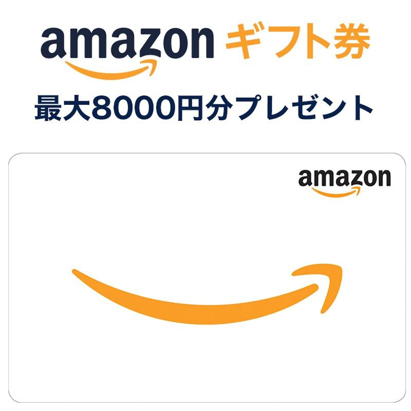 公式HP予約限定で最大8000円分のAmazonギフト券をプレゼント!