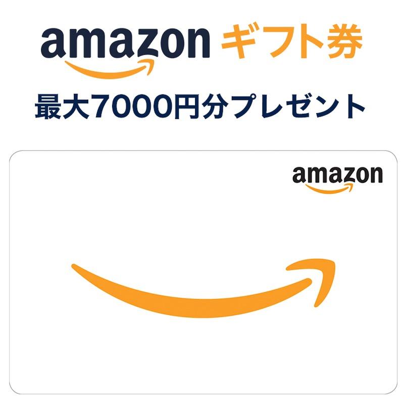 公式HP予約限定で最大7000円分のAmazonギフト券を全員にプレゼント!