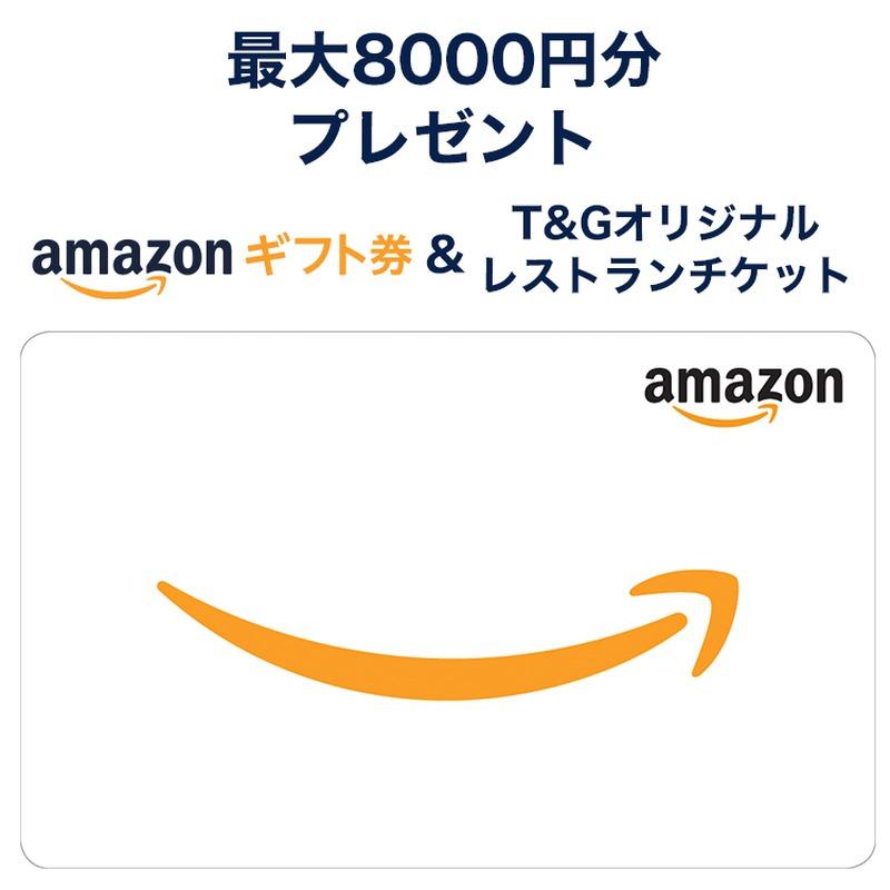 公式HP予約限定で最大8000円分プレゼント!