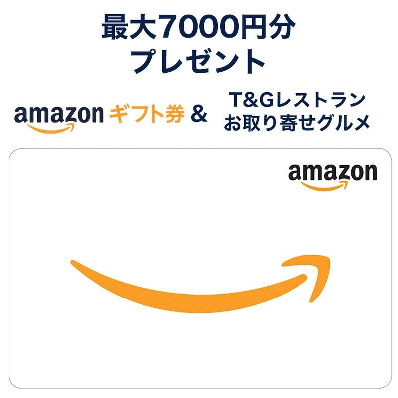 公式HP予約限定で最大7000円分プレゼント!