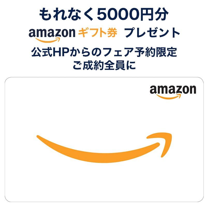 公式HP予約限定!ご成約で5000円分のAmazonギフト券プレゼント