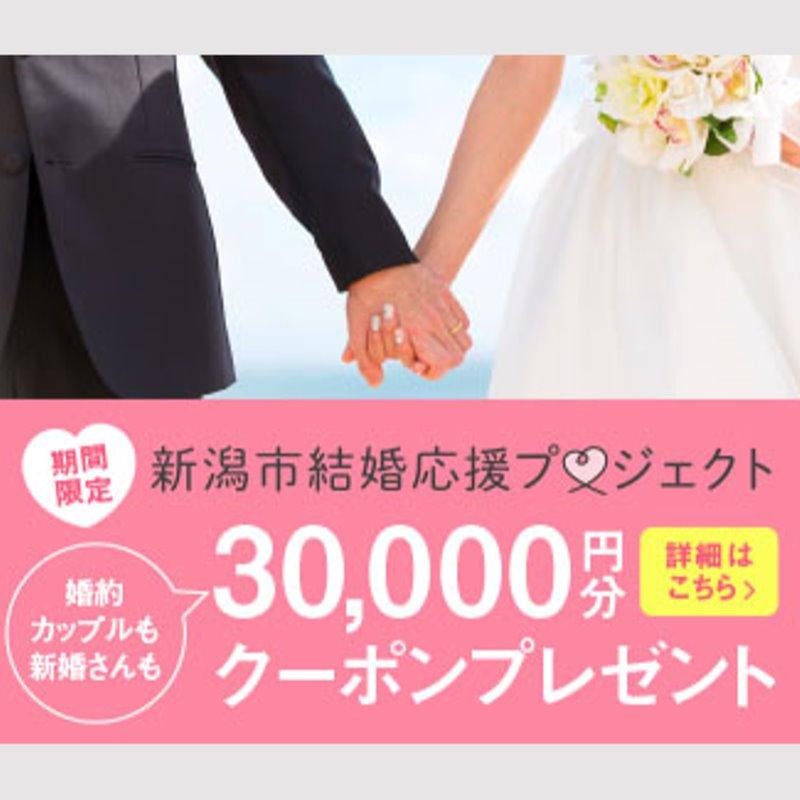 《新潟市結婚応援プロジェクト》に参画しています