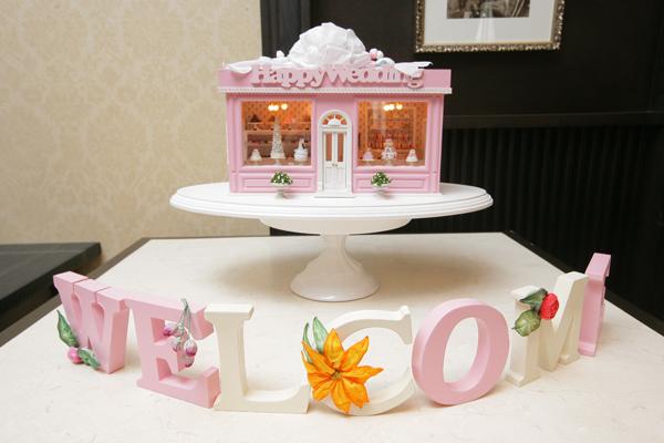 母手作りのミニチュアのウエディングケーキ屋さんでお出迎え