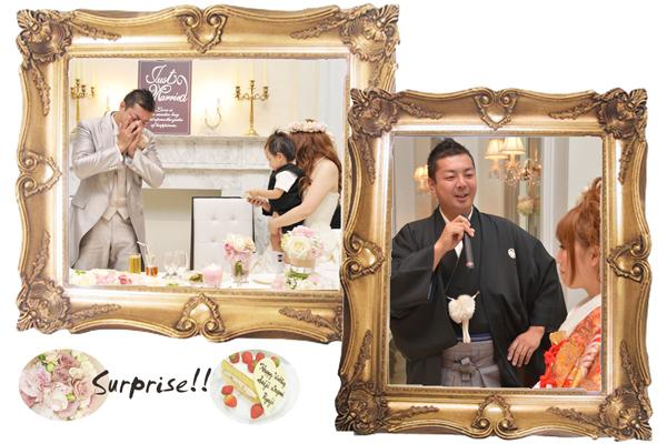 お互いサプライズ!!