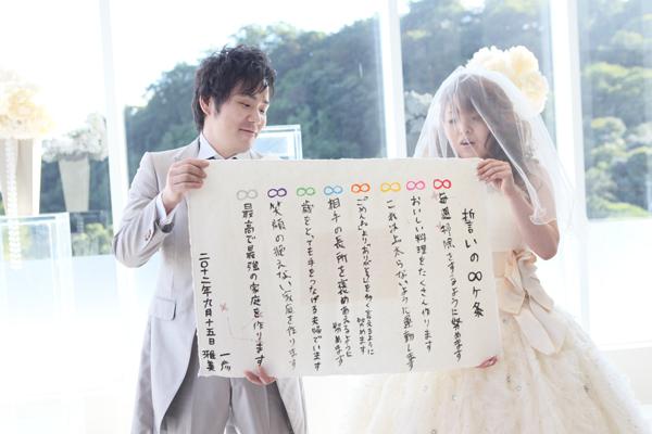 結婚式の日で丁度8年目8年にちなんで、誓いの8か条で永遠の誓いを☆