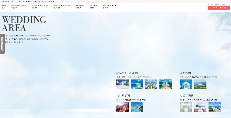 海外事業の拡大に向け、台湾、香港向けのリゾートウェディングサービスサイトを開設いたしました。