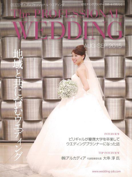 8月22日発売『ザ・プロフェッショナルウエディング』に来年春オープンの新店「BAYSIDO GEIHINKAN BERANDA minatomirai」が紹介されています。<br /> また、8月3日の青山迎賓館で実施したイベント「婚育サマープログラム」についても掲載されました。