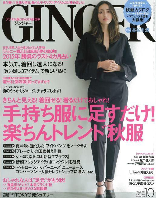 8月23日発売『GINGER』に当社の広報 佐伯 有理のインタビューが掲載されました。