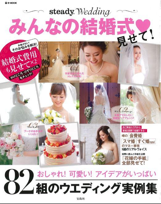 8月28日発売『steady. Wedding みんなの素敵❤結婚式見せて!』にて、テイクアンドギヴ・ニーズの店舗で結婚式を挙げたお客様の様子が掲載されました。
