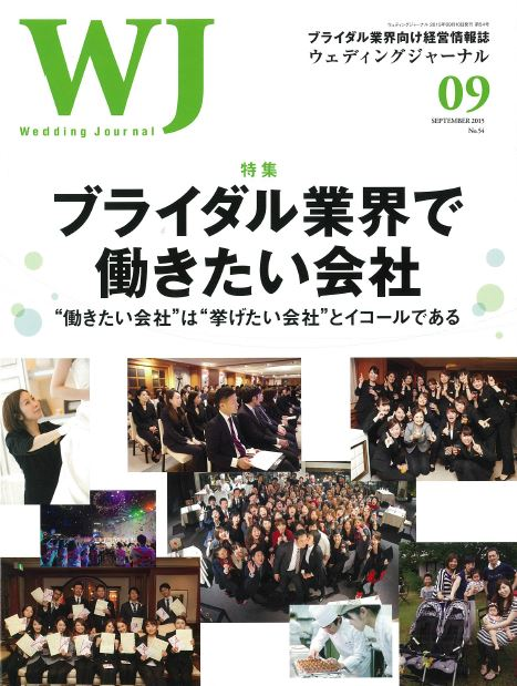 9月10日発売『Wedding Journal 9月号』にて、4月からスタートしたフリーウェディングプランナー制度を含む当社の人事・研修制度が掲載されました。