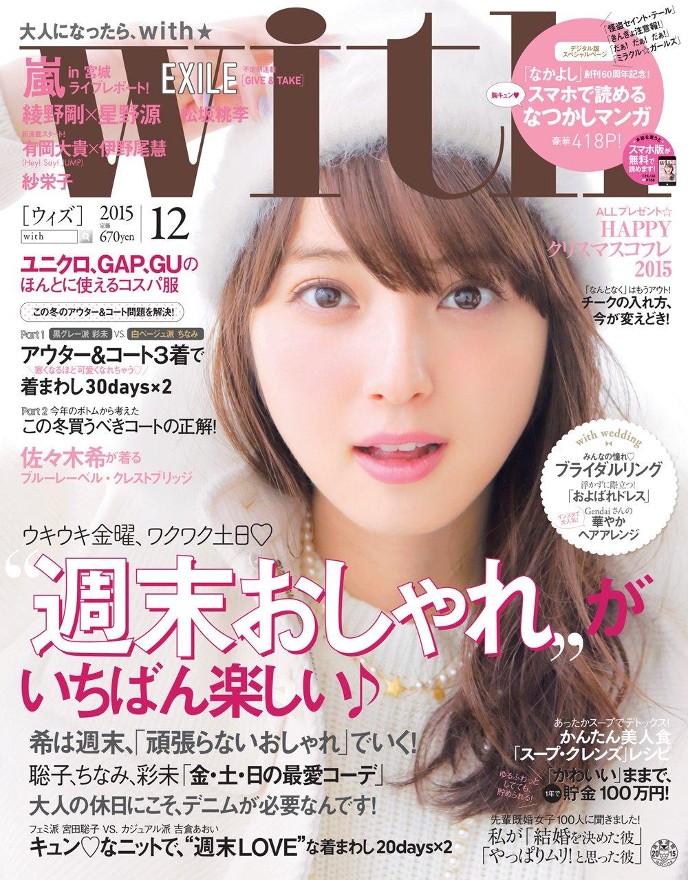【雑誌】10月28日(水)発売『With 12月号』(講談社)にて広報 佐伯 有理が結婚式で人気のアレンジヘアについて紹介しています