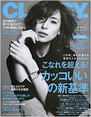 【雑誌】10月28日(水)発売『CLASSY 12月号』(光文社)に当社 社長室 広報 佐伯 有理のインタビューが掲載されました。
