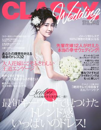 【雑誌】11月20日(金)発売『CLASSY.Wedding』(光文社)にアーセンティア迎賓館(浜松)にて6月に実施したモデル 大石参月様のウェディングパーティが掲載されました。