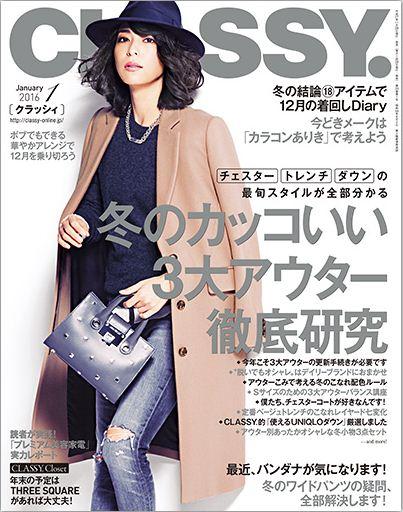 【雑誌】11月28日(土)発売『CLASSY.1月号』(光文社)「輝く会社には輝く女性がいる」の連載に、総務人事部 岡村 敦子のインタビューが掲載されました。