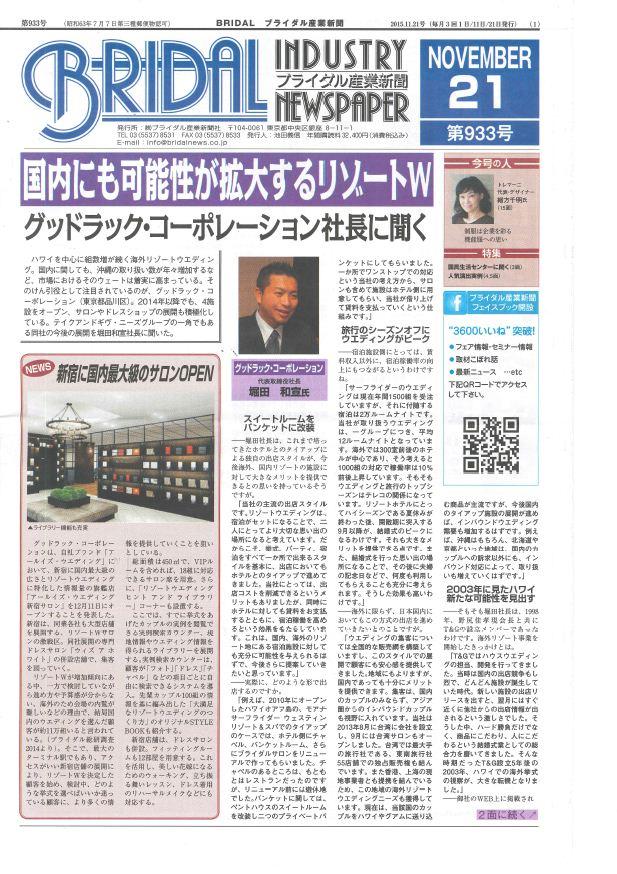 【新聞】11月21日(火)発行『ブライダル産業新聞』(ブライダル産業新聞社)にグッドラック・コーポレーション代表取締役社長 堀田のインタビューが掲載されました。