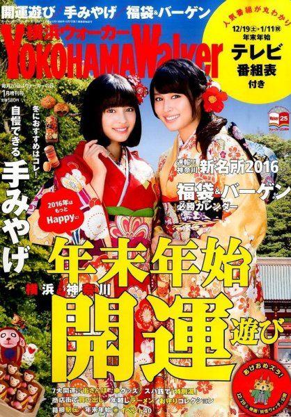 【雑誌】12月15日(火)発売『横浜ウォーカー』にBAYSIDE GEIHINKAN VERANDA minatomiraiが横浜の新名所として掲載されました。