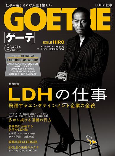 【雑誌】12月24日(木)発売「GOETE 2月号」の「In The Office」の連載ページに有名企業で活躍する女性社員として、社長室広報-佐伯有理さんが掲載されました。