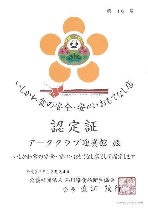 当社の直営店舗「アーククラブ迎賓館 (金沢)」(石川県金沢市)が、2015年12月24日、石川県より「いしかわ食の安全・安心・おもてなし店」の認証を取得しました。