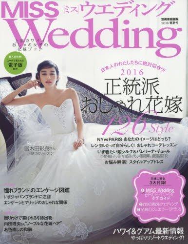 【雑誌】1月20日(水)発売『MISS Wedding』(世界文化社)の「スタイルアップDRESS」「アンダー30万円台で叶う姫ドレスcollection」のページにMIRROR MIRRORのドレスが掲載されました。