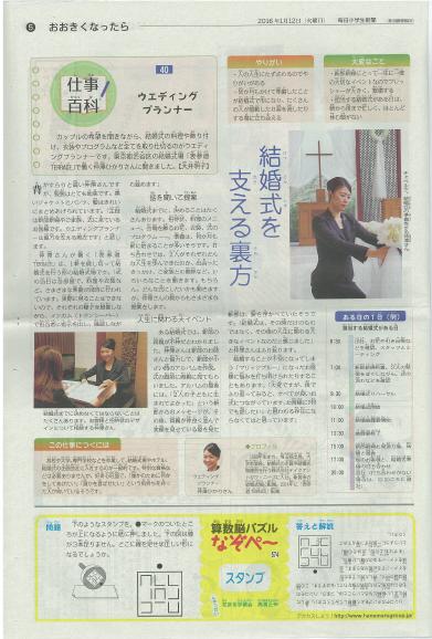 【新聞】1月12日(火)発行『毎日小学生新聞』(毎日新聞社)に結婚式を支えるプロフェッショナルとして表参道TERRACE-ウェディングプランナー 仲澤ひかりが掲載されました