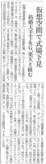 【新聞】1月13日(水)発行『日経MJ』(日本経済新聞社)に楽天ウェディングとコラボレーションし、業界初の結婚式場下見におけるバーチャル・リアリティ体験サービスを導入する旨が掲載されました