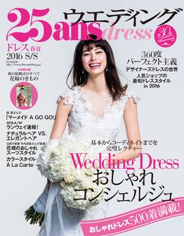 【雑誌】2月5日(金)発売『25ans ウェディング』(ハースト婦人画報社)にMIRROR MIRRORのドレス・タキシード/「MIRROR MIRRORプロデューサー-野上 ゆう子のバイイング・リポートが掲載されました