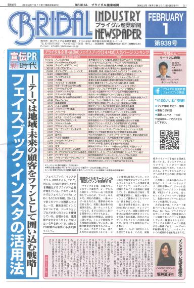 【新聞】2月1日(月)発行『ブライダル産業新聞』(ブライダル産業新聞社)にて、「ブライダル企業・施設のフェイスブック[いいね!]人気ページランキング」で上位ランキングの企業として掲載されました。