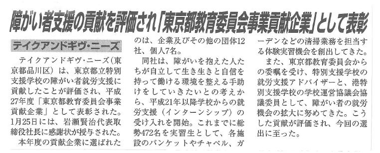【新聞】2月11日(木)発行『ブライダル産業新聞』(ブライダル産業新聞社)にて、平成27年度「東京都教育委員会事業貢献企業」として表彰された旨が掲載されました。