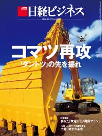 【雑誌】2月15日(月)発行『日経ビジネス』(日経BP社)にて、GPTW®が実施した「働きがいのある会社」ランキングで従業員1000 名以上の部門14位に選出された旨が掲載されました。