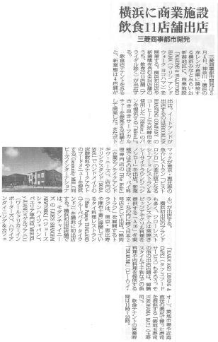 【新聞】2月15日(月)発行『日本外食新聞』(株式会社外食産業新聞社)にレストランPie HolicがMARINE&WALK内の新業態としてオープンする旨が掲載されました。