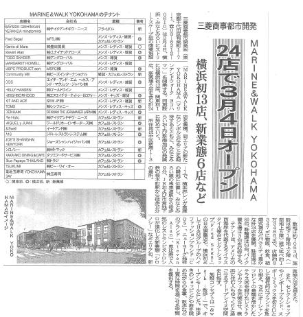 【新聞】2月16日(火)発行『商業施設新聞』(産業タイムズ社)にMARINE&WALK内新施設として、BAYSIDE GEIHINKAN VERANDA minatomirai/レストランPie Holicがオープンする旨が掲載されました。