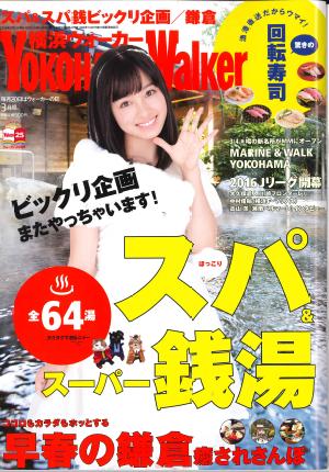 【雑誌】2月20日(土)発売『横浜ウォーカー』(角川書店)にBAYSIDE GEIHINKAN VERANDA minatomirai/レストランPie Holicが横浜の新名所として掲載されました。