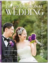 【雑誌】2月22日(月)発売『The PROFESSIONAL WEDDING』(株式会社ウエディングジョブ)に楽天ウェディングとコラボレーションし、業界初の結婚式場下見におけるバーチャル・リアリティ体験サービスを導入する旨が掲載されました