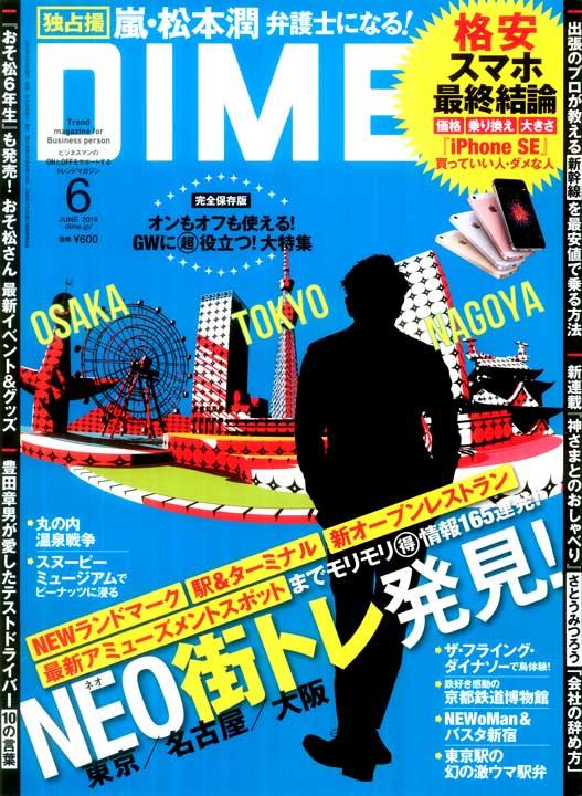 【雑誌】4月16日(土)発売『DIME』(小学館)にみなとみらいのMARINE&WALK内、注目レストランとしてPie Holicが掲載されました